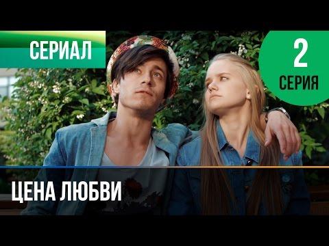 ▶️ Цена любви 2 серия - Мелодрама   Фильмы и сериалы - Русские мелодрамы