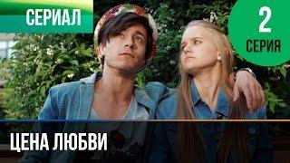 ▶️ Цена любви 2 серия - Мелодрама | Фильмы и сериалы - Русские мелодрамы