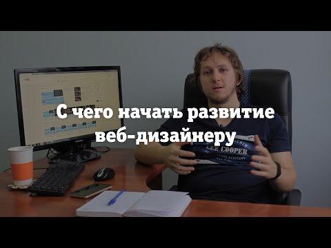 , title : 'С чего начать развитие начинающему в веб-дизайне?'