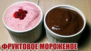 ВКУСНОЕ ФРУКТОВОЕ МОРОЖЕНОЕ | Бананово-ягодное мороженое дома | Рецепт мороженого