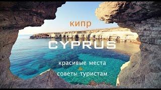 Смотреть онлайн Кипр: как провести отдых