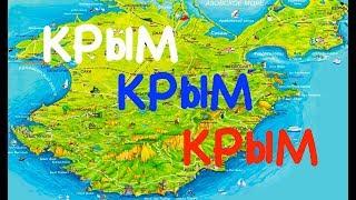 Смотреть онлайн Что учитывать при поездке в Крым на машине