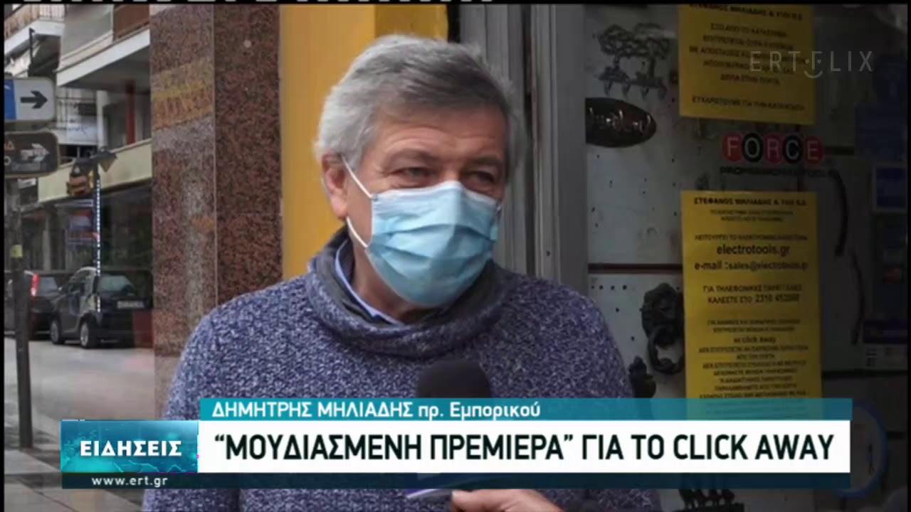 """""""Μουδιασμένο"""" το ξεκίνημα του click away στη Θεσσαλονίκη   13/12/2020   ΕΡΤ"""