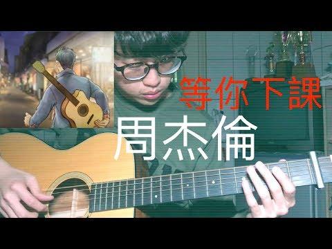 個人YouTube頻道流行歌演奏曲cover