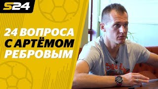 Артем Ребров — о противных футболистах, группе «Руки вверх» и турецких фанатах | Sport24