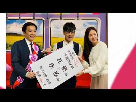 【左營戶政】2020.02.14情人節幸福列車啟航