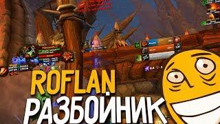 РОФЛАН РАЗБОЙНИК арена 2х2