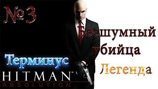 Прохождение Hitman Absolution #3 — (Терминус Бесшумный убийца) (Легенда)