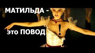 Фильм МАТИЛЬДА - ПОВОД смотреть фильмы ПРО ЛЮБОВЬ и узнать правду о России