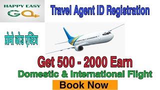 HappyEasyGo Agent Id Registration | कैसे रजिस्ट्रेशन करें एजेंट ID | Earn 500 - 2000 Per Ticket |