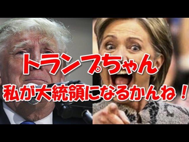 米大統領選-スーパーチューズデー-クリントン氏が8州-地域-トランプ氏が7州制す