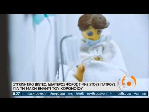 Εντυπωσιακό animation λέει «ευχαριστώ» στους υγειονομικούς της πρώτης γραμμής   21/12/2020   ΕΡΤ