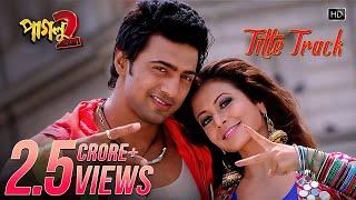 Paglu 2 Title Song Dev Koel Mallick Mika Singh Shreya Ghoshal Jeet Gannguli Sujit Mondal