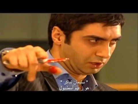 مراد علمدار يذبح متين جراح باشا- مشهد اكشن -  مترجم HD
