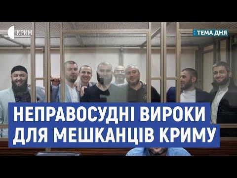 Неправосудні вироки для мешканців Криму | Ескендер Барієв | Тема дня