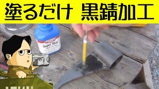 [オルガンライフ]塗るだけで簡単黒錆 リサイクルショップ必見 Super Blue スーパーブルー ガンブルー