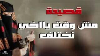 تحميل اغاني قصيدة مش وقت يااخي نختلف حصريا MP3