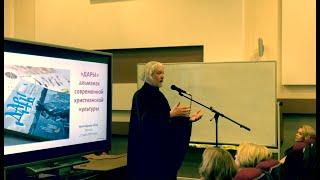 Протоиерей Алексий Уминский о современной христианской культуре