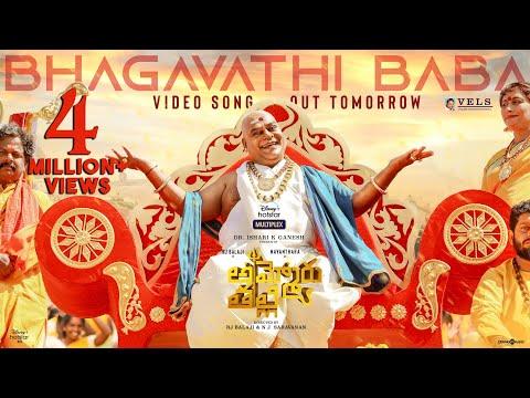 Mookuthi Amman | Bhagavathi Baba Video Song