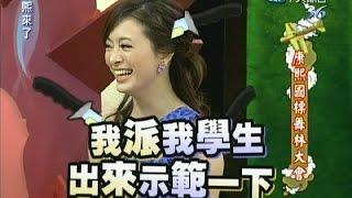 2011.03.31康熙來了完整版 國標舞林高手鹿死誰手