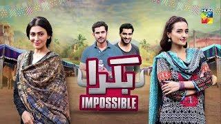 Bakra Impossible | Eid Special | HUM TV | Telefilm