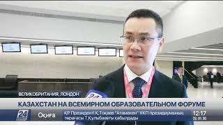 Казахстан принял участие во Всемирном образовательном форуме