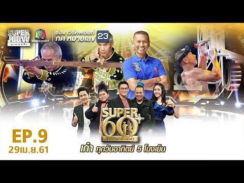 SUPER 60+ อัจฉริยะพันธ์ุเก๋า | EP.09 | 29 เม.ย. 61 Full HD