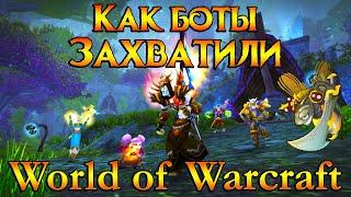 Как боты захватили World of Warcraft