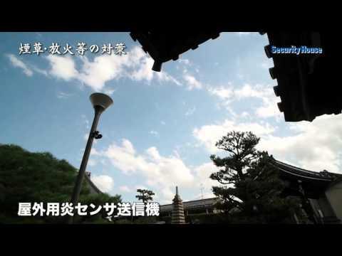 神社仏閣の放火・喫煙対策に炎センサー