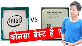 what is Processor ? Intel vs AMD Processor Which one is Better