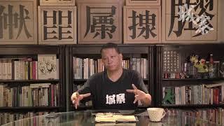 醜陋的香港內戰 - 15/07/19 「三不館」1/2