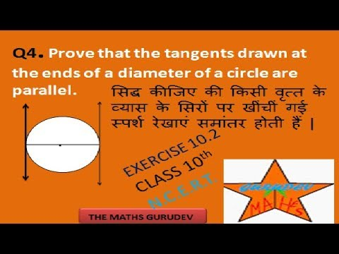 Circle, Vrit, Exercise 10.2, Question 4, Chapter 10, Class 10th, NCERT Solutions,