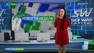 Новости недели SKY WAY CAPITAL 120 выпуск