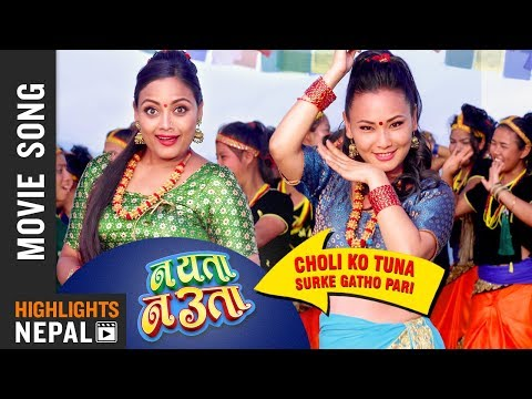 Choli Ko Tuna | Nepali Movie Na Yata Na Uta Song
