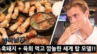 Top Model 'Lucky Blue Smith' Tries Korean BBQ: Jeju Black Pork!!