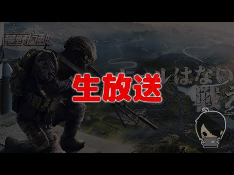 10/23 22:30~大会荒野行動生放送!#黒騎士Y
