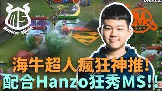 (GCS季後賽)海牛超人瘋狂神推!配合Hanzo狂秀MS!!