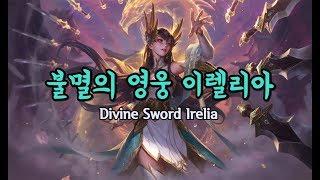 불멸의 영웅 이렐리아 (Divine Sword Irelia Skin Spotlight)