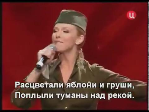 """ПЕСНЯ ВОЕННЫХ ЛЕТ """"КАТЮША"""""""