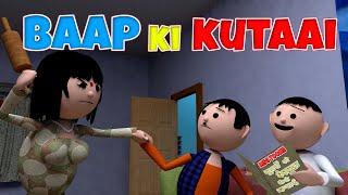 Baap Ki Kutaai - MSG TOONS comedy video vines