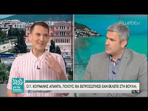 Ο Γιώργος Κουνάνης (ΣΥΡΙΖΑ) στον Σπύρο Χαριτάτο   04/07/2019   ΕΡΤ