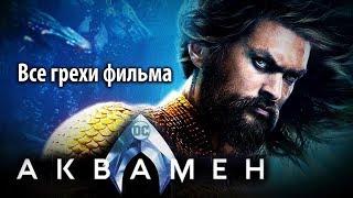 """Все грехи фильма """"Аквамен"""""""