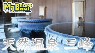 岐阜県可児市の隠れた日帰り温泉地。天然温泉 三峰を取材してきた!【MJぎふ】