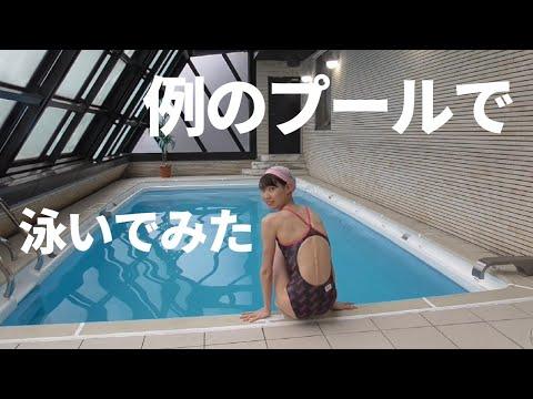 【投資女子の休日】撮影で有名な「例のプール」で泳いでみた!~競泳水着~