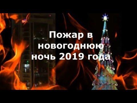 Пожар в новый год 2019 бескудниковский бульвар дом 2
