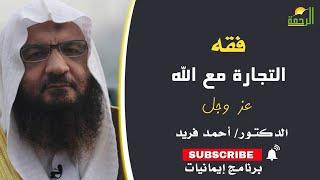 فقه التجارة مع الله برنامج إيمانيات مع فضيلة الدكتور أحمد فريد