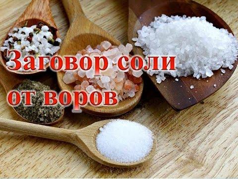 Заговор соли от воров