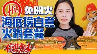 【千千進食中】不用開火的自煮火鍋套餐 海底撈即食火鍋
