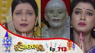 Nua Bohu | Full Ep 712 | 28th Oct 2019 | Odia Serial – TarangTV
