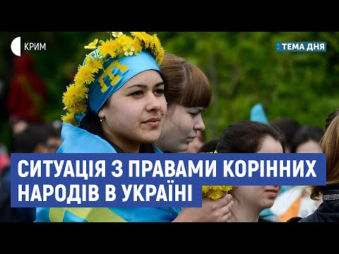 Ситуація з правами корінних народів в Україні | Наталя Беліцер | Тема дня
